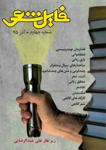 magazine4-