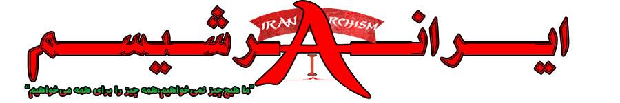 ایرانآرشیسم