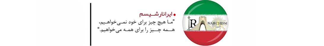 حزب ایرانارشیست